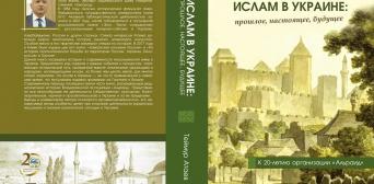 На «25 Book Forum» представят новую книгу Теймура Атаева «Ислам в Украине: прошлое, настоящее, будущее»