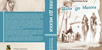 «Шлях до Мекки» Мухаммада Асада нарешті прийде до українського читача