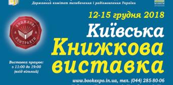 Ісламський культурний центр столиці — учасник VII Київської міжнародної книжкової виставки