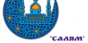 З нагоди Всесвітнього дня арабської мови Центр «Салям» оголосив святковий конкурс