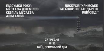 У Кримському домі відбудеться зустріч з Мустафою Джемілєвим та публічна дискусія з кримського питання