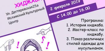 Запрошення відзначити Всесвітній День хіджабу в Києві
