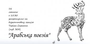 Киевляне узнают о поэзии в арабской культуре