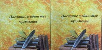 У Києві відбудеться презентація книги «Послання про єдність мусульман»