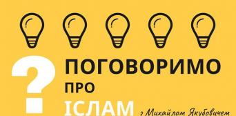 У Києві відбудеться відкрита зустріч з відомим ісламознавцем Михайлом Якубовичем
