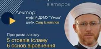 Про Іслам з муфтієм Саідом Ісмагіловим: запрошення на лекції 12 березня