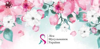 Ліга мусульманок України закликає пам'ятати про захист жінок у зонах конфліктів