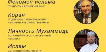Феномен ислама с точки зрения религиоведа и богослова: лекция-диспут в ИКЦ Киева