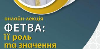 Щочетверга у мережі — онлайн-лекції від львівського імама