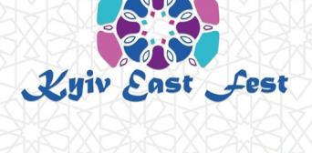 Не пропустіть «Kyiv East Fest» — уже 5 червня у центрі столиці!