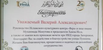 Запорожские мусульмане благодарят за ремонт ведущей к мечети дороги