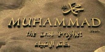 Фільм про Пророка Мухаммада