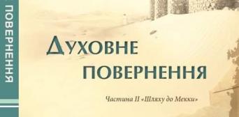 «Духовне повернення» львів'янина Мухаммада Асада (Частина II «Шляху до Мекки»)