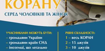 ДУМУ «Умма» приглашает к участию во Всеукраинском конкурсе знатоков Корана