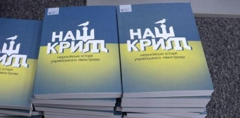 Офіційна презентація книги «Наш Крим: неросійські історії українського півострова» відбулася