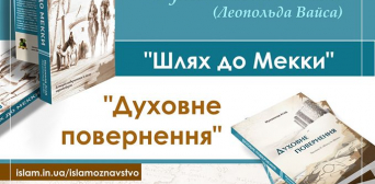 В Киеве представят мемуары Мухаммада Асада в украинском переводе