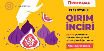 В Киеве с 13 по 15 декабря проведут ряд мероприятий в рамках Второго литературного фестиваля «Крымский инжир/Qırım inciri»