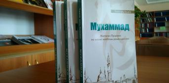 Нарешті життєпис Пророка видано українською мовою!