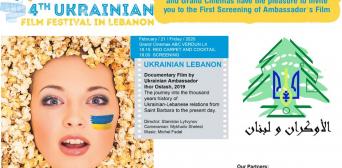 ©️Посольство України в Лівані/фейсбук