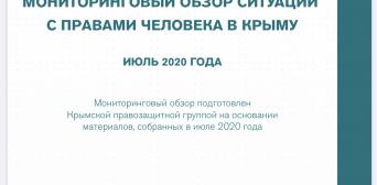 В нарушение ст. 51  Женевской Конвенции Россия преследует жителей оккупированного Крыма за отказ служить в армии РФ