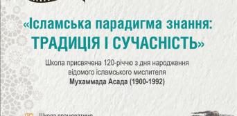 Учасників Української школи ісламознавства запрошують зареєструватися на вебінар