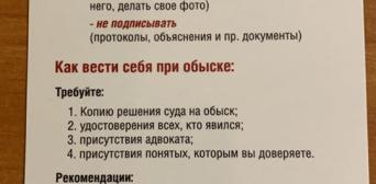 ©️Сторінка підтримки кримських татар/фейсбук: Пам'ятка кримчанам з правилом «трьох ні»