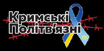 «Рука допомоги» — благодійна акція на підтримку дітей політв'язнів у Криму