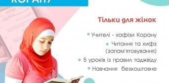 Українські мусульманки під час карантину стануть слухачками безкоштовних онлайн-курсів Корану й таджвиду