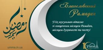 Муфтій Саід Ісмагілов привітав одновірців з настанням Рамадану