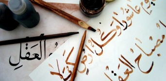 У Києві навчають мистецтву арабської каліграфії