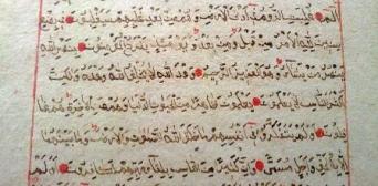 Острозький Коран став окрасою музею