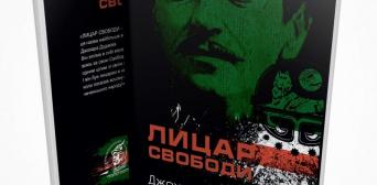 """Збірник інтерв'ю Джохара Дудаєва """"Лицар Свободи"""""""