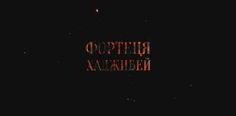 Одеська кіностудія представила тизер україно-турецько-грузинського фільму «Фортеця Хаджибей»