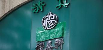 В Китае запретили арабскую вязь и исламские символы