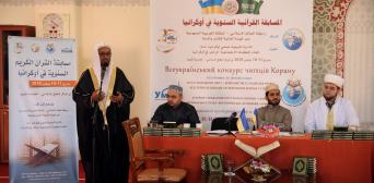 В Исламском культурном центре Киева начался Всеукраинский конкурс чтецов Корана
