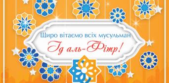 В Україні святковим днем Ід аль-Фітр (Рамадан-Байрам) буде 15 червня 2018 року.