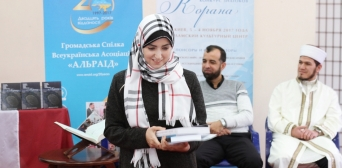 Найкращі учасники ХIX Всеукраїнського конкурсу знавців Корану визначені!