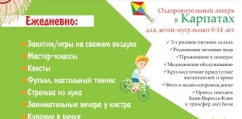 Children's Recreation in Carpathians: Apply ASAP!