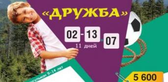 Халяльний табір для дітей у Карпатах — поспішайте забронювати путівку!