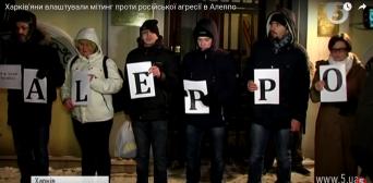 Украиной прошла волна акций в поддержку жителей Алеппо