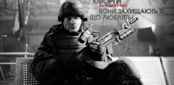 Прем'єру трейлера до фільму «Кіборги» присвячено загиблій Аміні Окуєвій