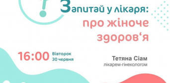 Лига мусульманок Украины продолжает образовательные онлайн-мероприятия — уроки Корана, истории ислама, лекции по психологии и медицине