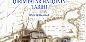 Учебное пособие «История Крыма и крымскотатарского народа» уже доступно в электронной версии на двух языках