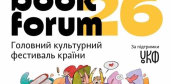 Не пропустіть заходи з кримської і кримськотатарської тематики на «26 BookForum»