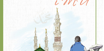 the first-ever Ukrainian children's book about Prophet Muhammad