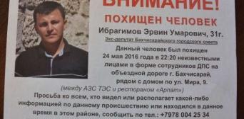 «Кримська солідарність» шукає зниклих, а російська влада вважає останніх бойовиками ІДІЛ
