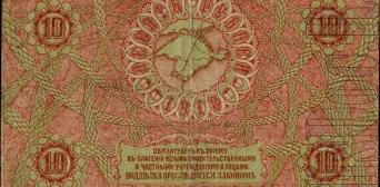 Денежное обращение Крымского ханства XV—XVIII вв.