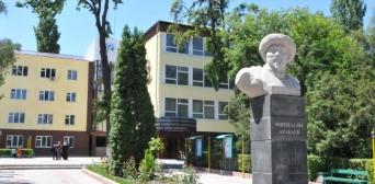 Кыргызский Государственный университет им. И.Арабаева