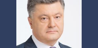Президент Украины П. Порошенко