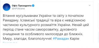 Офіс президента України привітав мусульманин з початком Рамадану